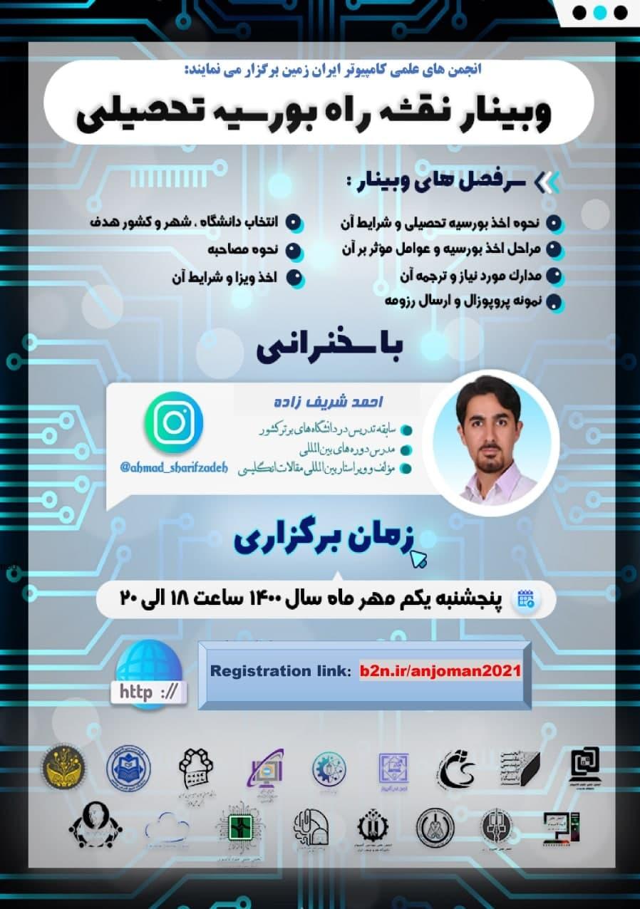 وبینار نقشه راه بورسیه تحصیلی انجمن های علمی کامپیوتر ایران زمین